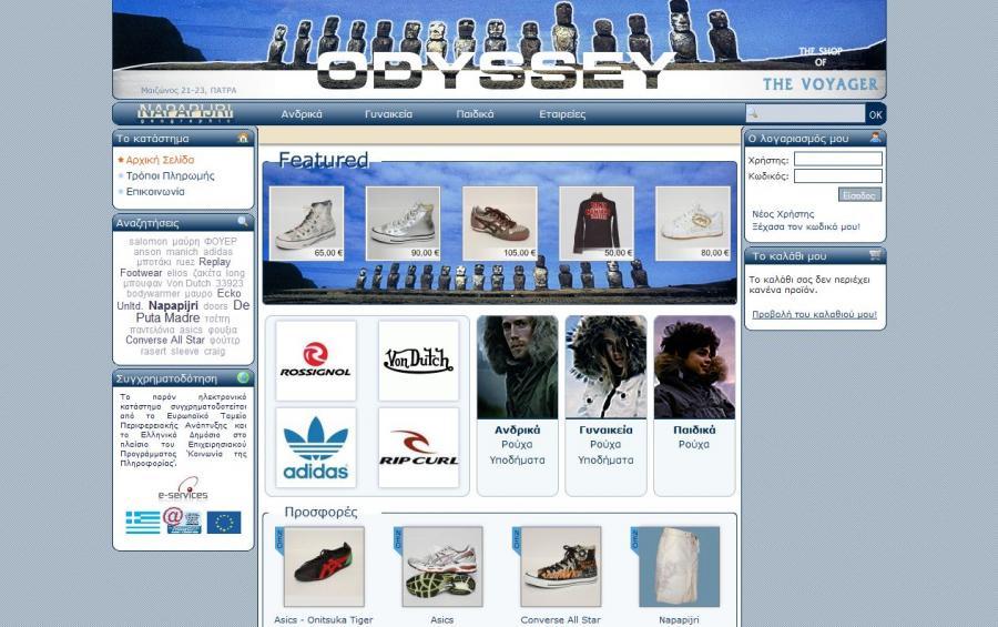 aec8576db3b e-Odyssey, Ηλεκτρονικό κατάστημα - SilkTech